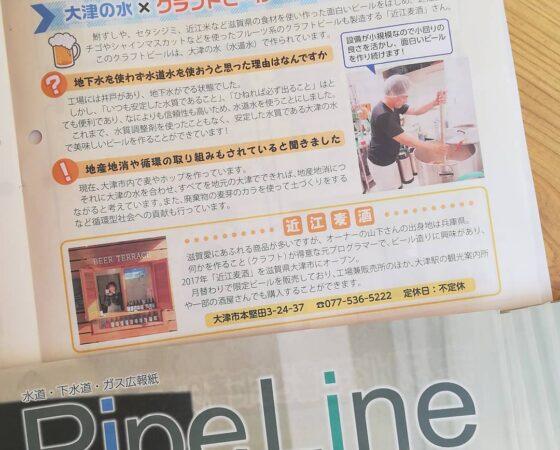 【広報誌】2021/5/10(月) 大津市企業局 パイプライン第123号