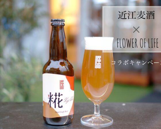 近江麦酒✖️フラオブ  ポスター用キャッチコピー募集します!